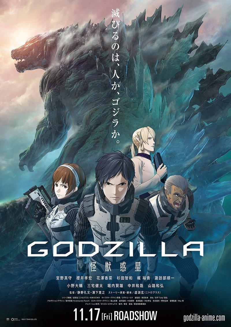 Cartel de la película animada de Godzilla