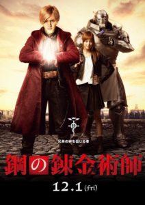 Fumihiko Sori está a cargo de la dirección de Fullmetal Alchemist