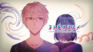 Net-juu no Susume - Capítulo 9