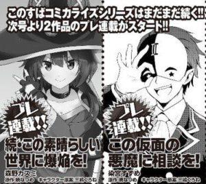 Imagen de la Kadokawa Monthly Comic Alive