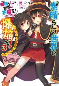 Portada del manga Kono Subarashii Sekai ni Bakuen wo!