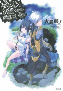 Portada de la novela Dungeon ni Deai wo Motomeru no wa Machigatteiru Darou ka