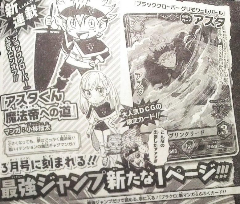 Anuncio de la Shonen Jump