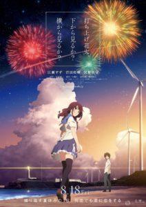 Poster de Uchiage Hanabi, Shita kara Miru ka? Yoko kara Miru ka?