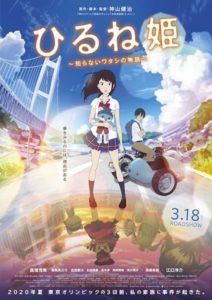 Poster de Hirune Hime: Shiranai Watashi no Monogatari