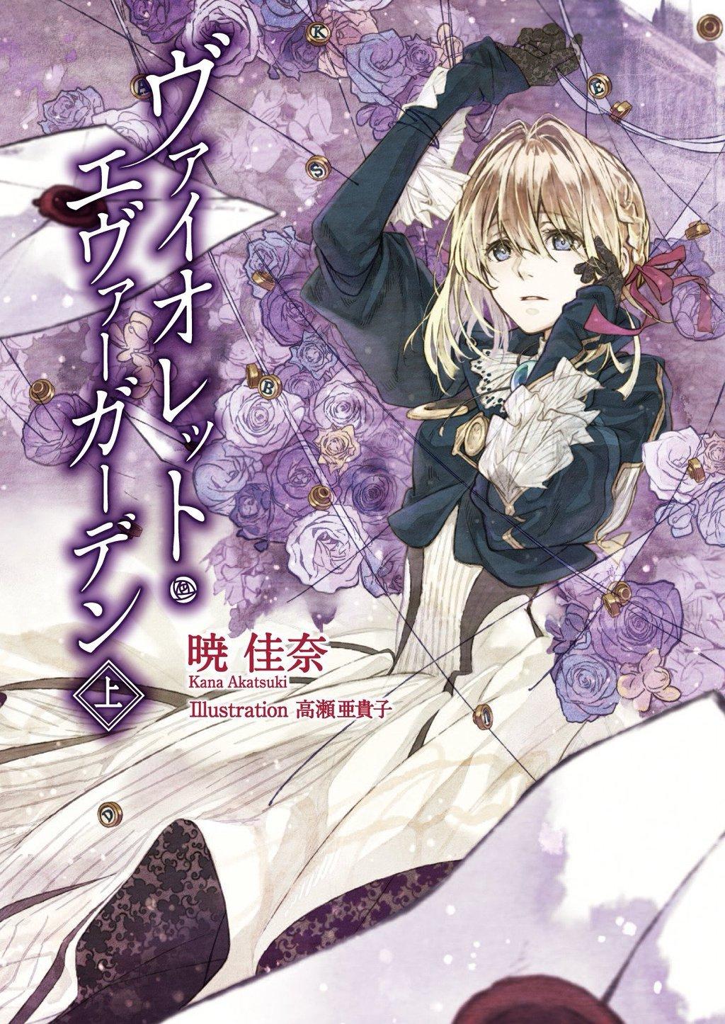 Violet Evergarden - Capítulo 1