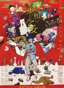 Poster de Yoru wa Mijikashi Arukeyo Otome