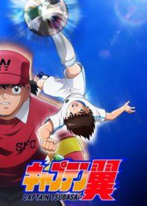 Imagen promocional de Captain Tsubasa 2018