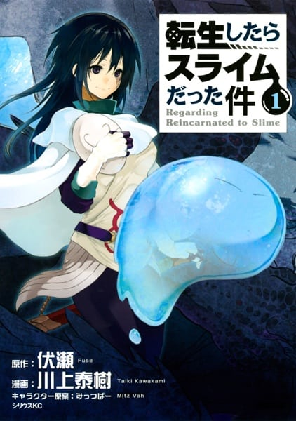 Portada del volumen 1 del manga Tensei shitara Slime Datta Ken