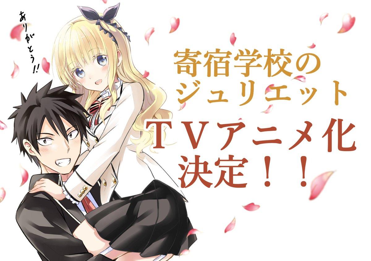 Kishuku Gakkou no Juliet tendrá adaptación al anime — Kudasai