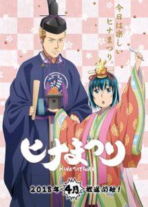 Imagen promocional de Hinamatsuri