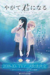 Imagen promocional de Yagate Kimi ni Naru