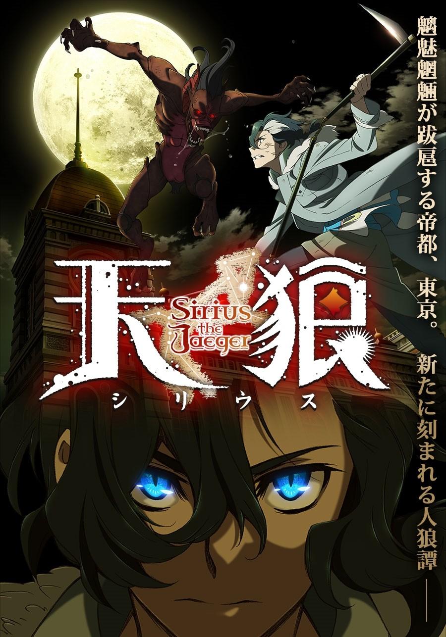 Revelan dos videos promocionales del anime Tenrou: Sirius the Jaeger —  Kudasai