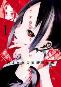 Portada del primer volumen del manga Kaguya-sama wa Kokurasetai: Tensai-tachi no Renai Zunousen