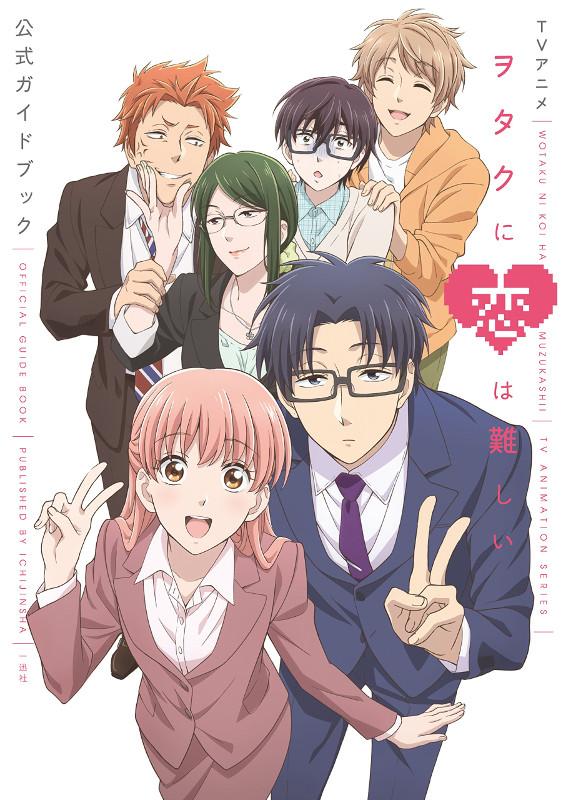 wotakoi-guide-book - Wotaku ni Koi wa Muzukashii [11/11] [BD Ligero] [OVA] [Sub.Esp] [Mega-1Fichier] - Anime Ligero [Descargas]