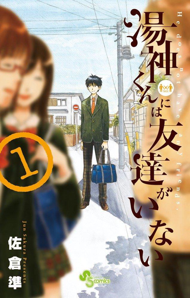 Manga Yugami-kun-ni-wa-Tomodachi-ga-Inai