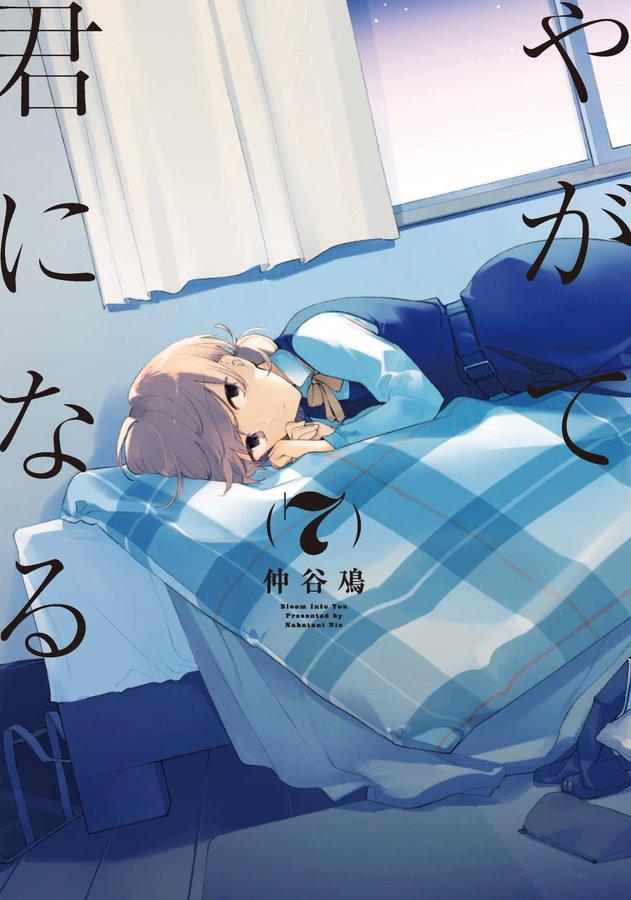 El manga yuri Yagate Kimi ni Naru finalizará en su octavo volumen Cover-7