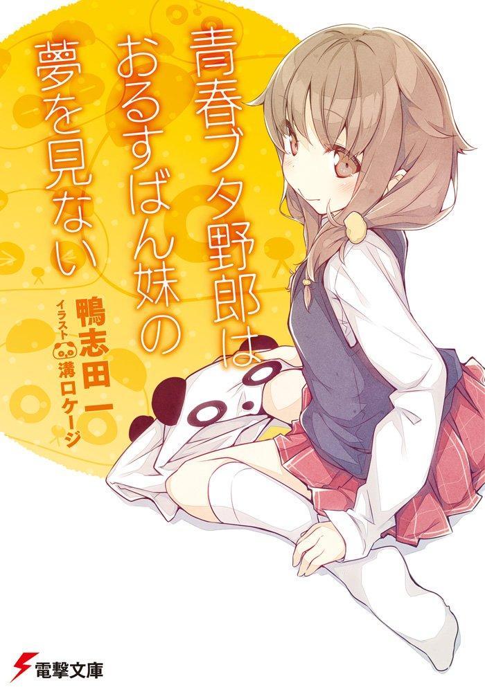 Revelan video promocional de la película Seishun Buta Yarou wa Yumemiru Shoujo no Yume wo Minai Novela-vol