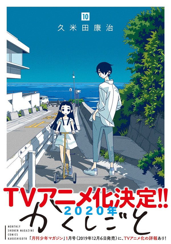 Resultado de imagen para kakushigoto anime
