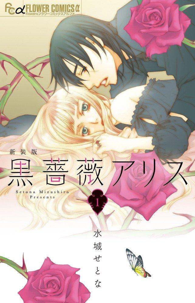 Resultado de imagen para Kurobara Alice volumen 1