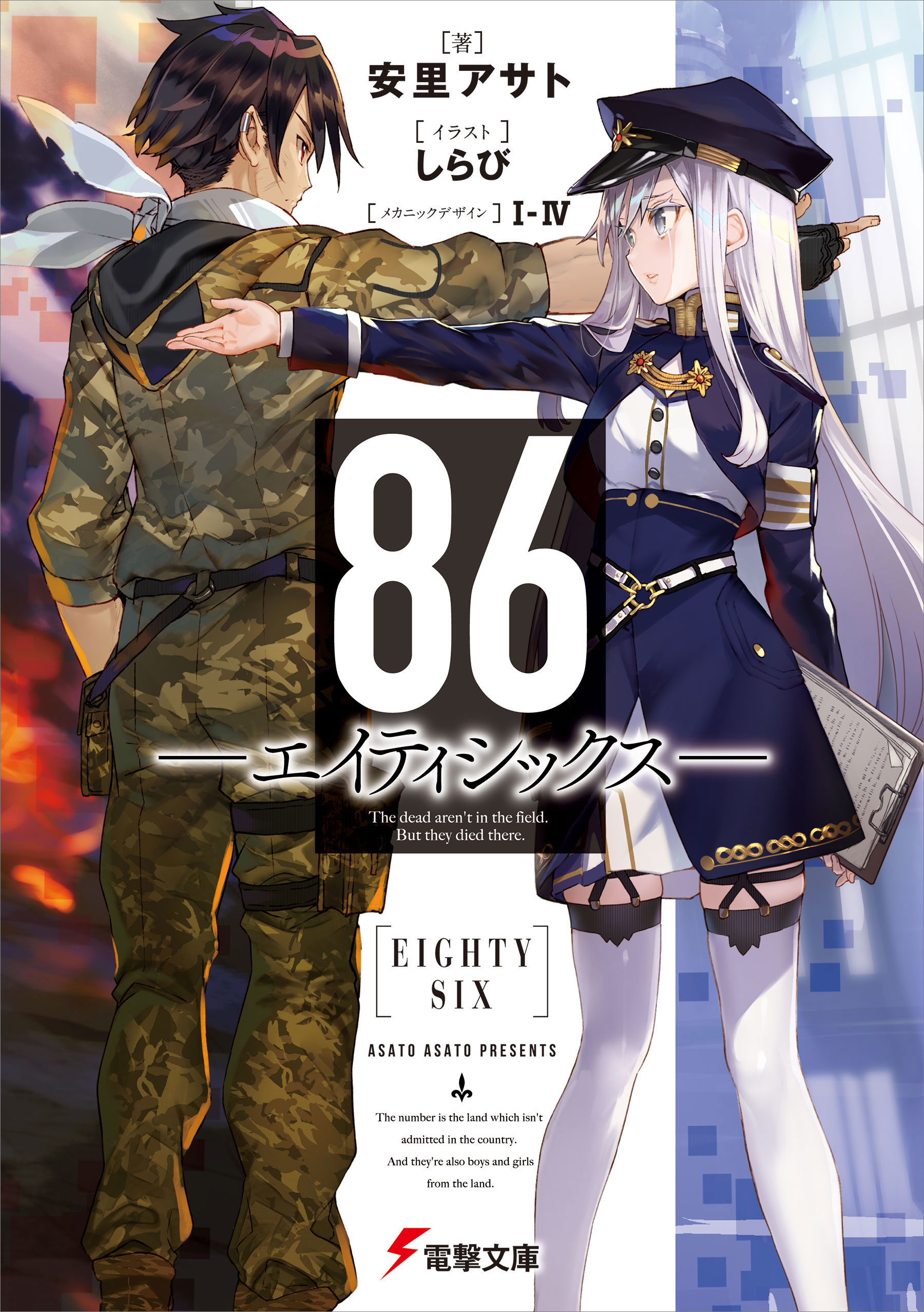 86-Eight Six