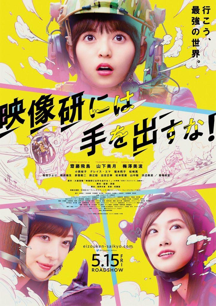 Película Live-Action - Eizouken ni wa Te wo Dasu na! - KV