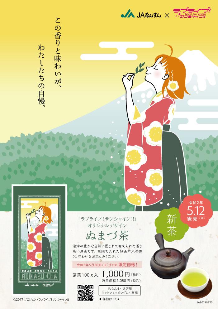 Póster promocional: Love Live! Sunshine!!