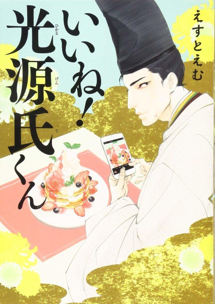 Ii ne! Hikaru Genji-kun - Volumen Recopilatorio