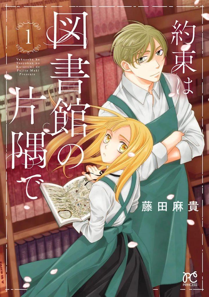 Yakusoku wa Toshokan no Katasumi de - Cover Volumen 1