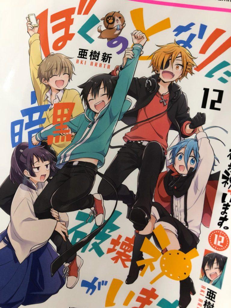 Boku no Tonari ni Ankoku Hakaishin ga Imasu - Volumen #12