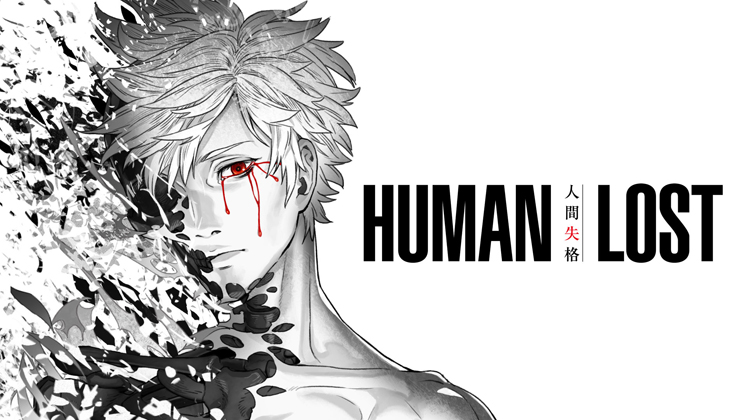 Polygon Pictures - Human Lost