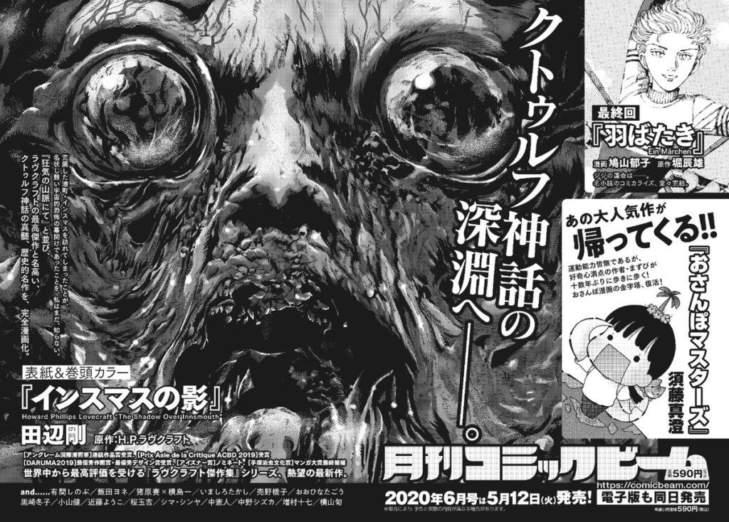 The Shadow Over Innsmouth - Anuncio de adaptación a manga