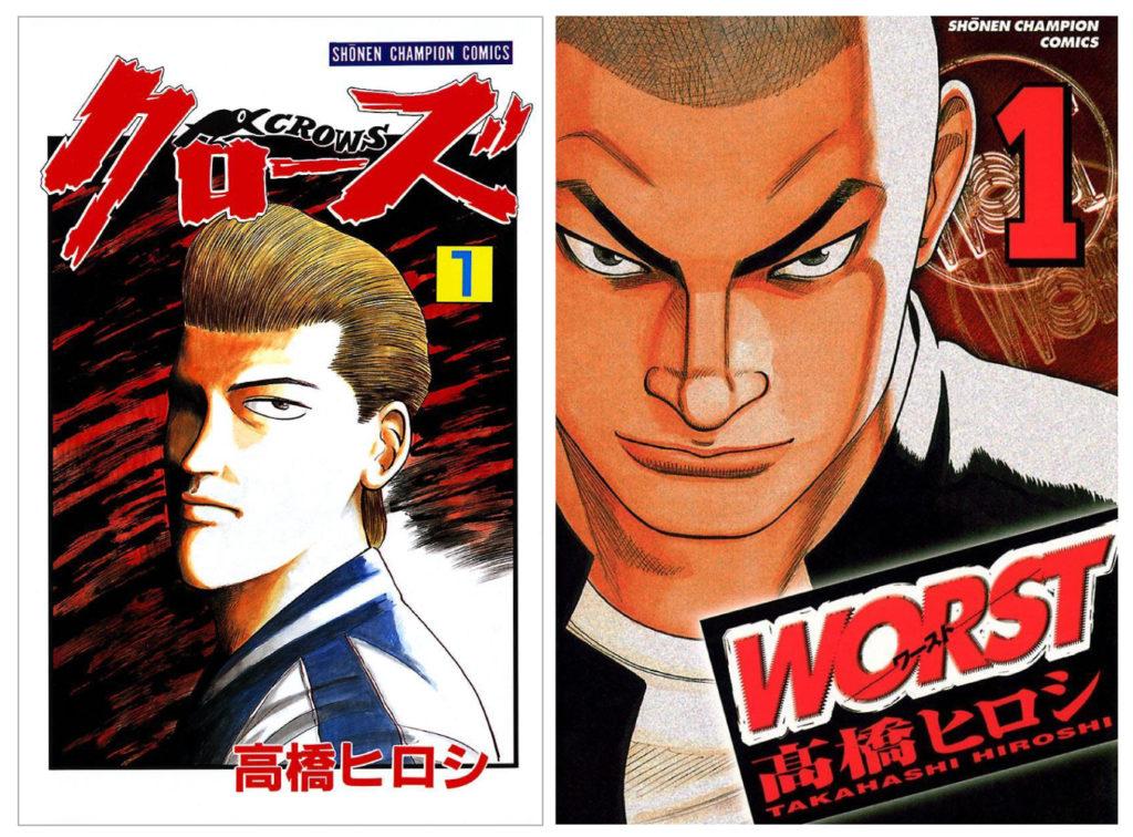 Volúmenes recopilatorios #1 de los mangas Crows y Worst