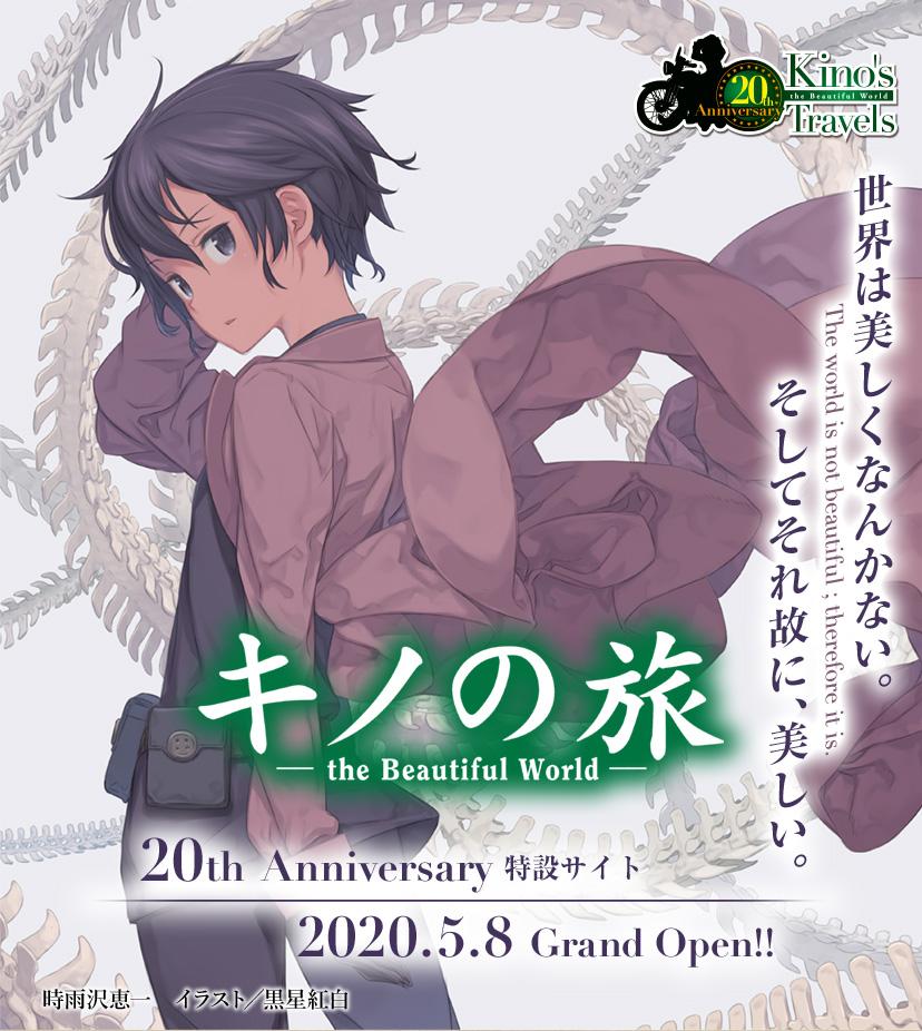 Kino no Tabi - the Beautiful World | 20° Aniversario
