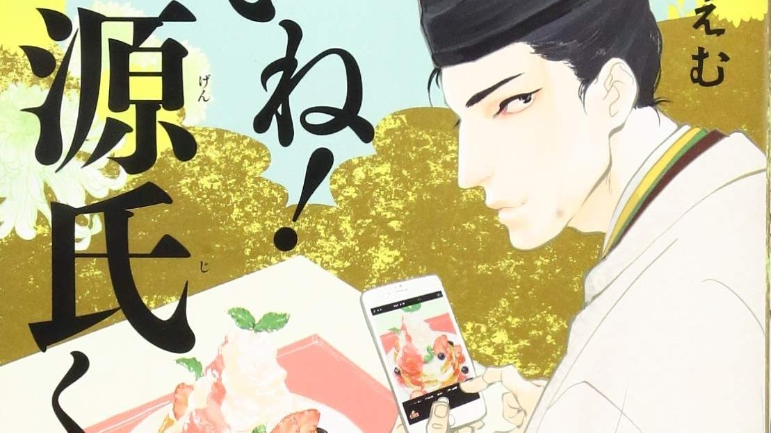 est em Termina Ii ne! Hikaru Genji-kun Manga em 8 de maio