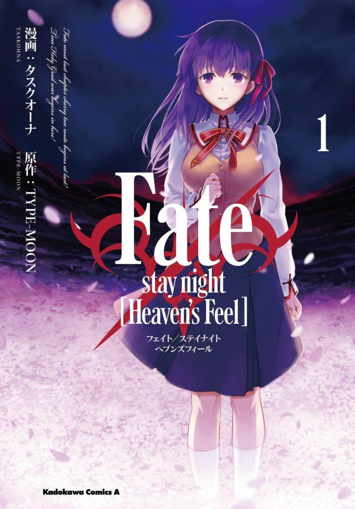 Fate/stay night: Heaven's Feel