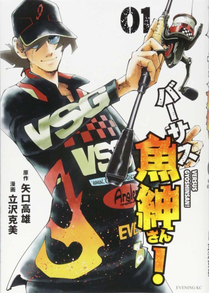 Versus Gyoshin-san!