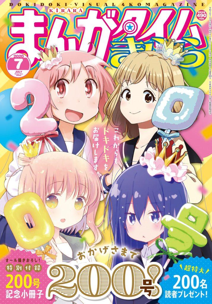 Manga Time Kirara