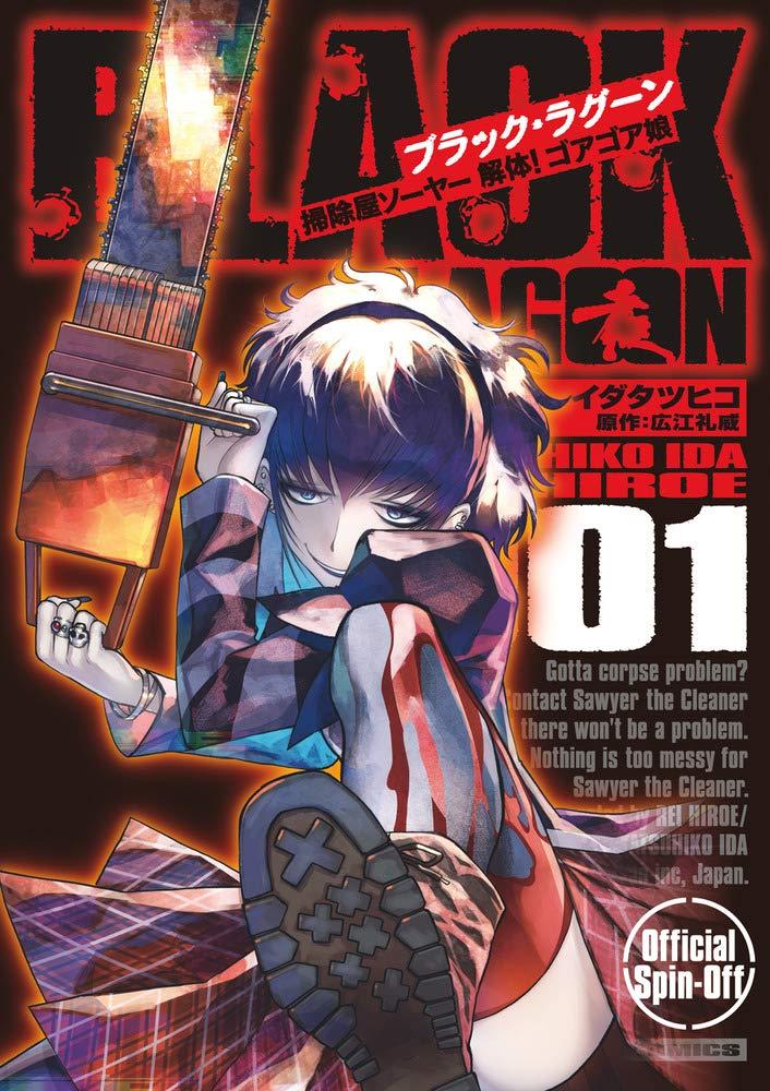 Black Lagoon: Soujiya Sawyer - Kaitai! Gore Gore Musume