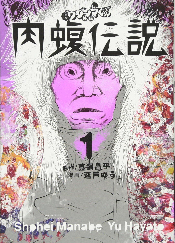 Yamikin Ushijima-kun Gaiden: Nikumamushi Densetsu