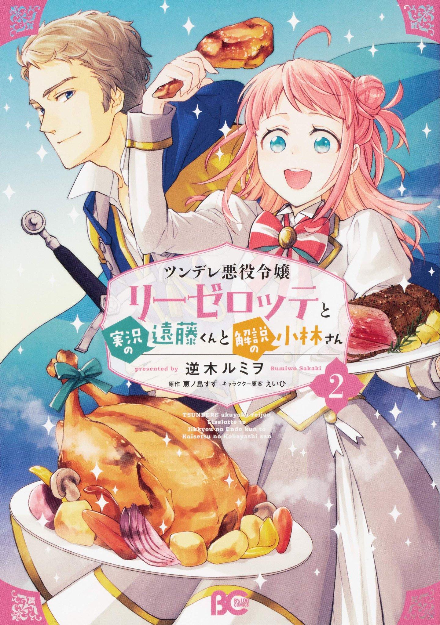 Tsundere Akuyaku Reijou Liselotte to Jikkyou no Endou-kun to Kaisetsu no Kobayashi-san