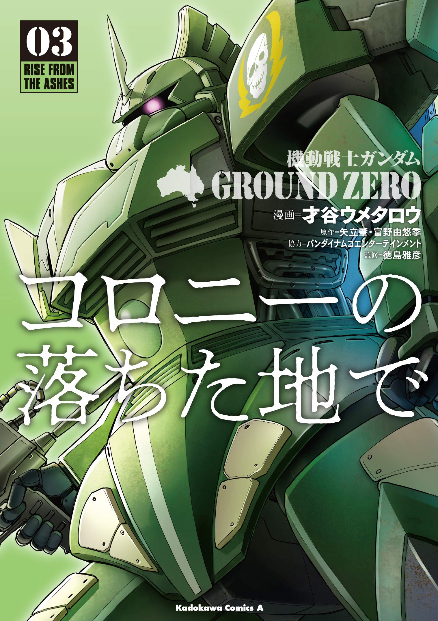 Kidou Senshi Gundam: Ground Zero - Colony no Ochita Chi de
