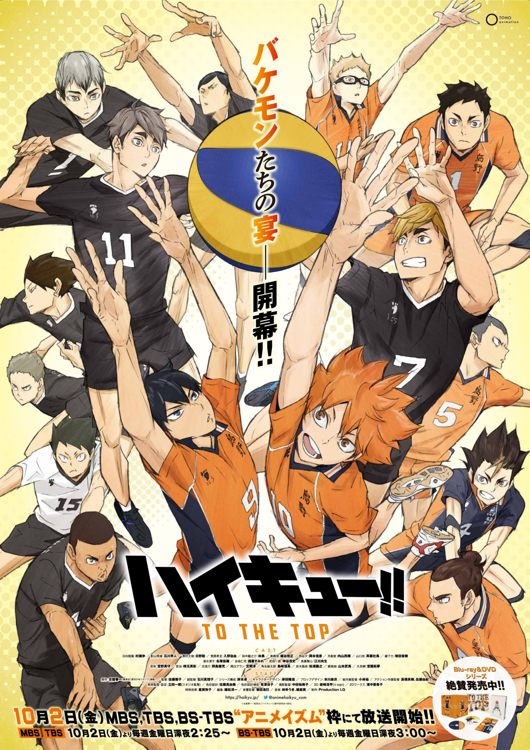Haikyuu !!: Up