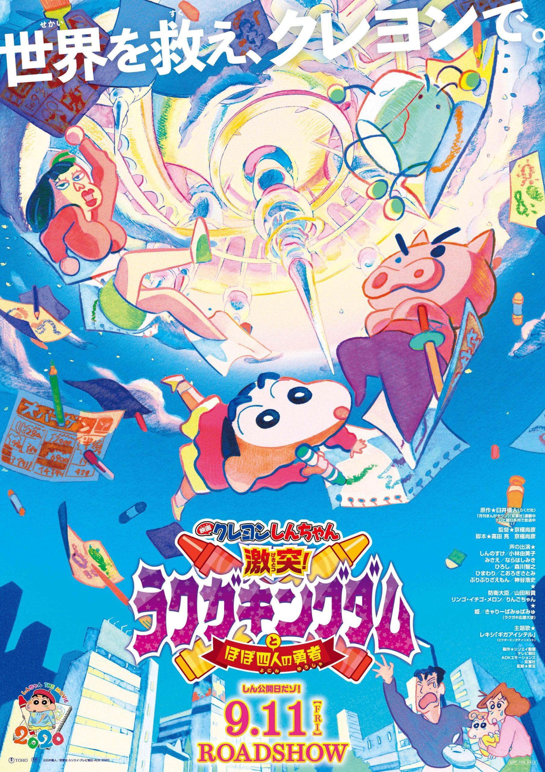 Eiga Crayon Shin-chan Gekitotsu! Rakuga Kingdom to Hobo Yonin no Yuusha