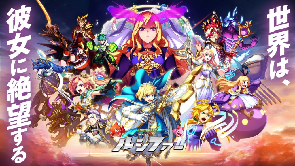 Monster Strike the Movie: Lucifer Zetsubou no Yoake