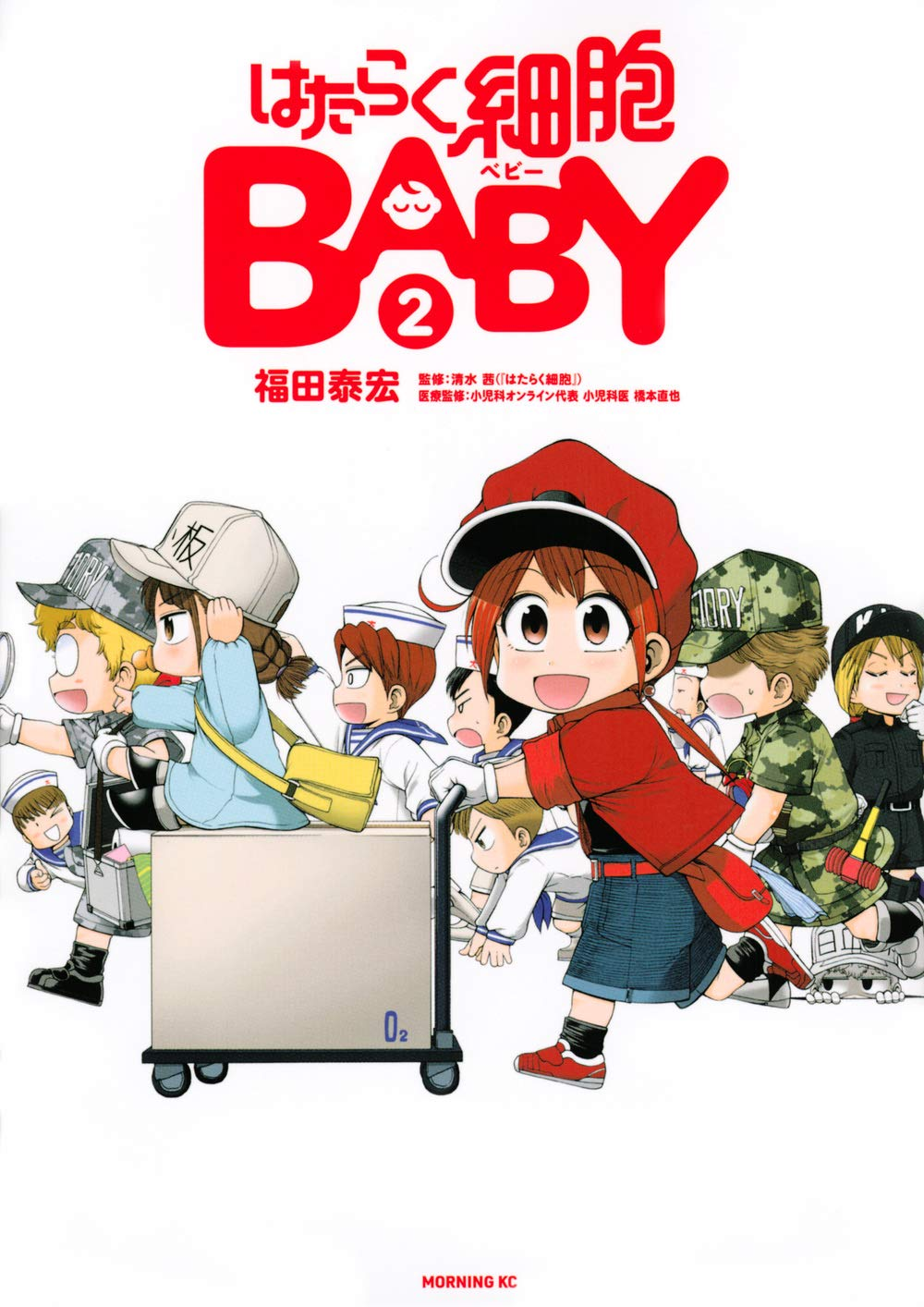 Hataraku Saibou Baby