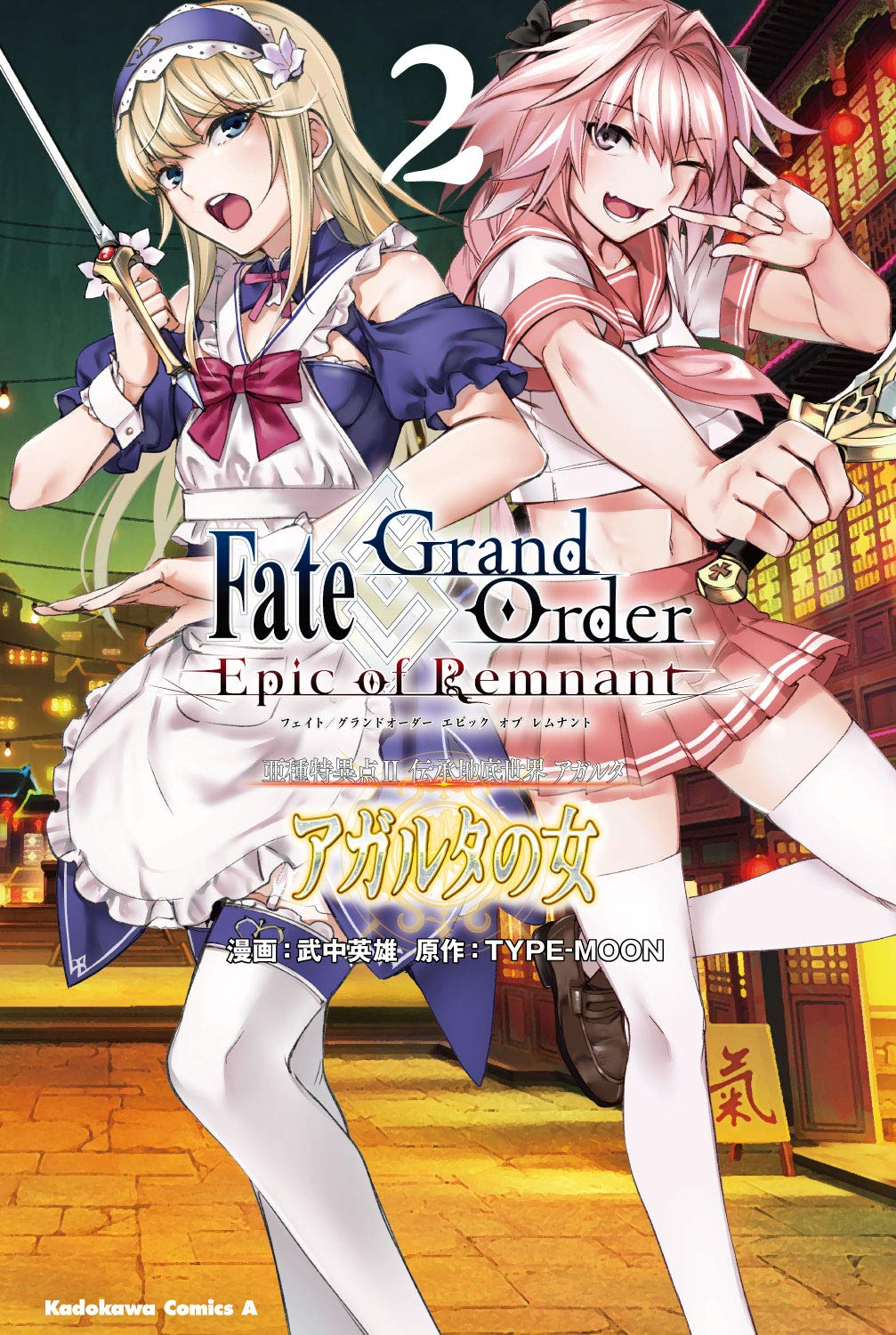 Fate / Grand Order: Epic of the Remnant - The Woman of Agartha