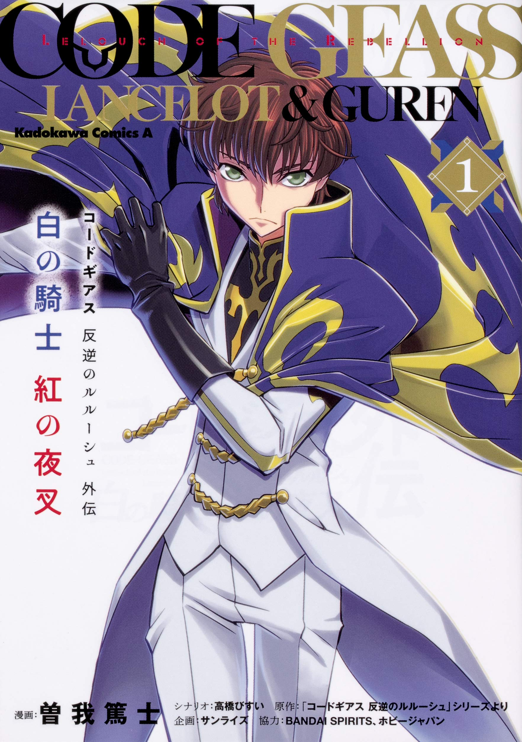 Code Geass: Hangyaku no Lelouch Gaiden - Shiro no Kishi Kurenai no Yasha