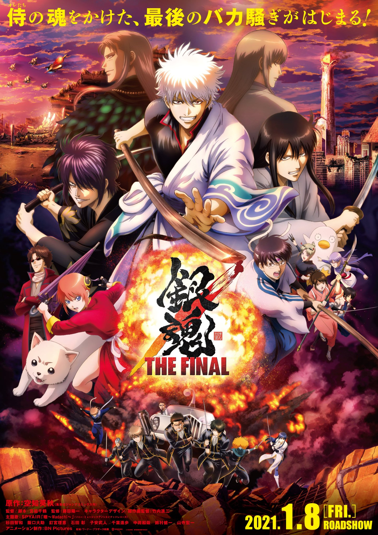 Gintama: The finale