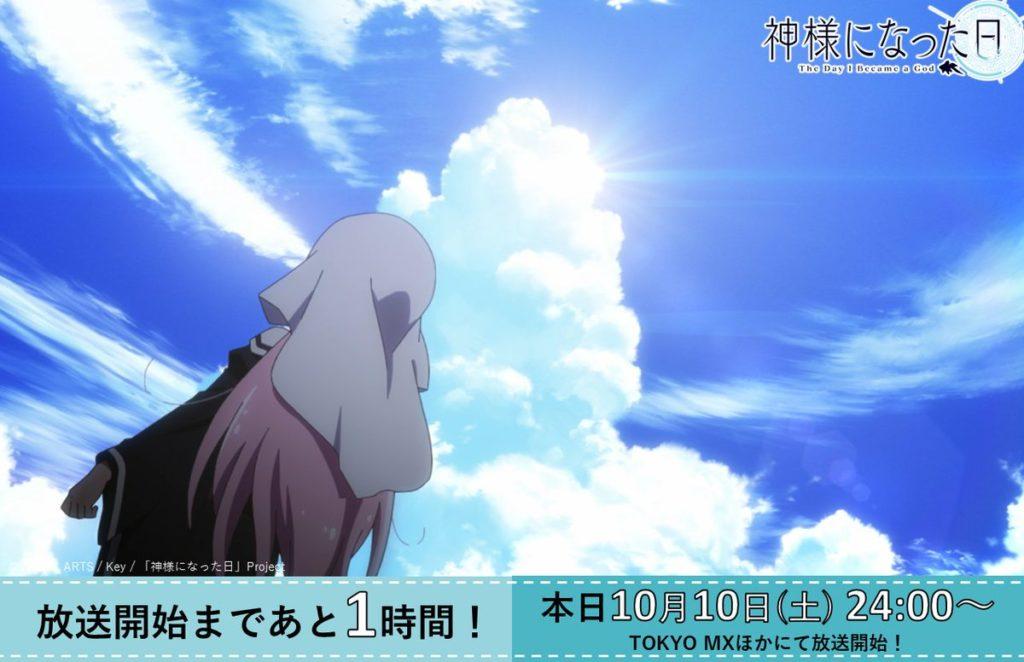 Kamisama ni Natta Hi capítulo uno